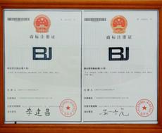 宝捷商标注册证书