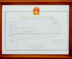 宝捷外商投资企业财政登记证
