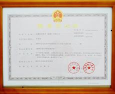 宝捷税务登记证