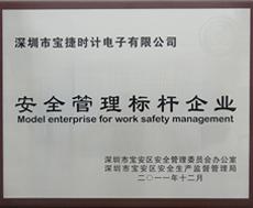 宝捷安全管理标杆企业证书