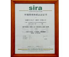 宝捷环境管理体系认证证书中文