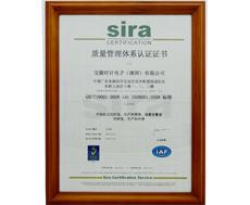 宝捷质量管理体系证书2008